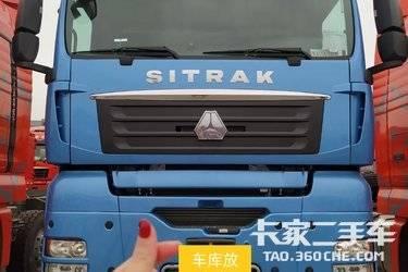 二手重汽汕德卡 SITRAK G7H 540马力图片