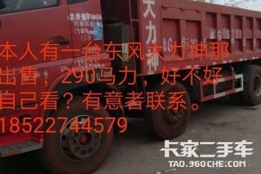 二手自卸车 东风商用车 290马力图片