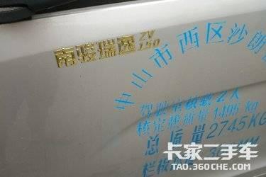 二手载货车 四川现代 112马力图片
