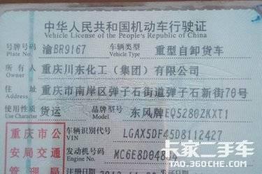 二手自卸车 东风新疆(原专底/创普) 290马力图片